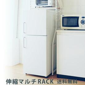 伸縮マルチラック 冷蔵庫ラック 洗濯機ラック キッチンラック レイシ(冷蔵庫 一人暮らし 2ドア すきま収納 キッチン収納 レンジ台 おしゃれ 冷蔵庫上ラック 棚 電子レンジ台 上置き シェルフ 省スペース ごみ箱 上 ラック)