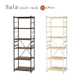 SALA STEEL RACK SLIM 58 サラ スチール ラック スリム 幅58cm