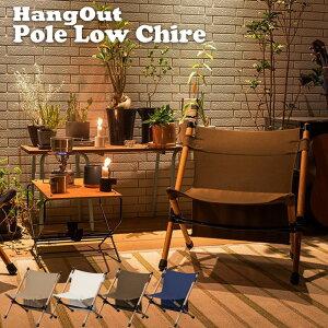 アウトドアチェア アッシュ材 帆布 ロースタイルチェア ローチェア キャンプ椅子 Pole Low Chair HangOut POL-N56 ポールローチェア ハングアウト 軽量 折りたたみ 初心者 ベテラン 軽い コンパクト