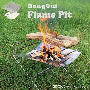 焚き火台 焚火台 フレームピット コンパクト 折りたたみ式 Flame Pit HangOut FP-350 フレイムピット ハングアウト アウトドア 軽量 折りたたみ 初心者 ベテラン 軽い コンパクト 家族 キャンプ ソ