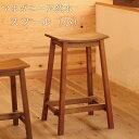 マホガニー スツール シンプル 椅子(カフェ 木製 ウッド ウッドチェア ウッドチェアー 木製椅子 木製いす お洒落 背も…