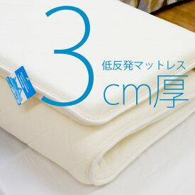 年中サラッとモチモチ 硬くならない低反発マットレス 日本製 [3cm厚 キングサイズ] 送料無料 | ベッド ベット マットレス ベッドマット ベッドマットレス ベットマット 寝室 ベッドルーム 寝具 マット キング キングベッド