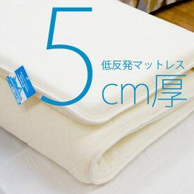 年中サラッとモチモチ 硬くならない低反発マットレス 日本製 [5cm厚 クィーンサイズ] 送料無料 | ベッド ベット マットレス ベッドマット ベッドマットレス ベットマット クィーン クイーン クイーンサイズ 寝室 ベッドルーム 寝具 マット クイーンベッド クイーンベット