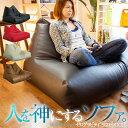 「人を神にするソファ」XXXLサイズ 特大 ビーズクッション 0-Gravity ゼロ・グラビティ 日本製 | ビーズソファ ビーズ…