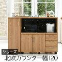 Keittio 北欧キッチンシリーズ 幅120 キッチンカウンター レンジ収納 収納庫付き ウォールナット調 北欧デザイン スラ…