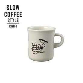 SLOW COFFEE STYLE マグ Bird(イーユニット 生活雑貨 おしゃれ オシャレ雑貨 クリスマスプレゼント クリスマスギフト クリスマス プレゼント ギフト キッチン雑貨 キッチングッズ コーヒー用品 珈琲 マグカップ 食器 テーブルウェア カップ) 一人暮らし