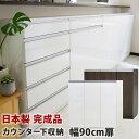 お子様のいる家庭でも安心して使えるカウンター下収納Links リンクス 90D 90幅 奥行30cm 扉タイプ薄型 日本製 完成品 …