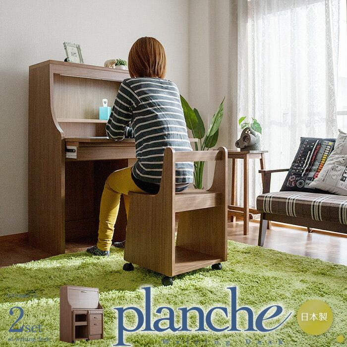 ライティングデスク 学習机 ビューロー 「planche」 2点セット[デスク+専用椅子] 日本製 収納 学習デスク 木製 完成家具【開梱設置料込み※一部地域を除く】|コンパクト パソコンデスク ワークデスク ハイタイプ 勉強机 大人 引き出し付きデスク 収納付きデスク チェア 薄型
