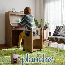 ライティングデスク 学習机 ビューロー 「planche」 2点セット[デスク+専用椅子] 日本製 収納 学習デスク 木製 完成家具|コンパクト パソコンデスク ワークデスク ハイタイプ 勉強机 大人 引き出し 収納 チェア 薄型
