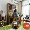 ライティングデスク 学習机 ビューロー 「planche」3点セット[デスク+上置きラック+専用椅子] 日本製 収納 学習デス…