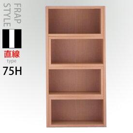 伸縮ラック ストレートタイプ 75H本棚 伸長式 自在 日本製 完成品 送料無料 美しい本棚(おしゃれ 本棚 ブックシェルフ 書棚 ブックラック ラック 新生活 収納ラック) 一人暮らし ひとり 一人 二人暮らし