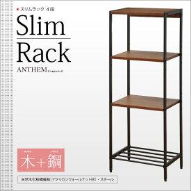 アンセム anthem スリムラック 棚 4段 シェルフ ANR-2396 BR 木製 送料無料 美しい本棚