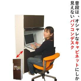 パソコンデスク キャビネット PCデスク 省スペース ◆日本製 パソコン プリンター 収納 通販 ラック 収納 送料無料