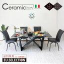 セラミック ダイニングテーブル セラミックテーブル 幅165cm ブラック ワイド 耐熱 イタリア産セラミック 開梱設置・…