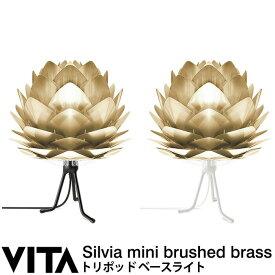 エルックス VITA Silvia mini Brushed Brass (トリポッド・ベースライト) ルームライト 室内照明 北欧 ショールーム 展示場 ディスプレイ