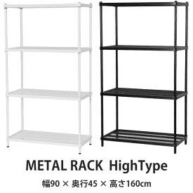 スチールラック メタルラック 幅90 奥行45 高さ160 4段 棚板4枚 メタルメッシュラック ホワイト ブラック 黒 白 オープンラック おしゃれ