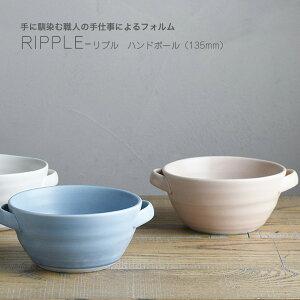 ハンドボール RIPPLE スープカップ シチュー皿 560ml 135mm 日本製 20419 20420 20421 ホワイト ピンク ブルー 一人暮らし ひとり 一人 二人暮らし
