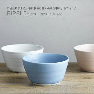 ボウル RIPPLE サラダボウル スープカップ 1L 1リットル 160mm 日本製 20422 20423 20424 ホワイト ピンク ブルー 一人暮らし ひとり 一人 二人暮らし