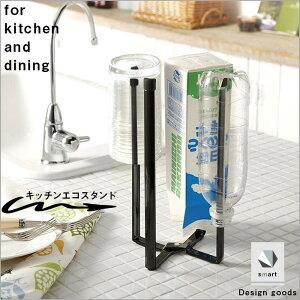 山崎実業 tower キッチンエコスタンド キッチンエコスタンド 水切り スタンド ごみ袋ホルダー コップ掛け キッチン収納 ごみ箱 smart 一人暮らし ひとり 一人 二人暮らし