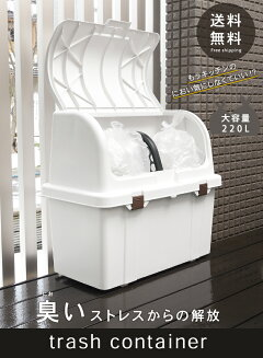 ゴミ箱屋外ベランダ大容量トラッシュコンテナゴミ袋45L3個入るおしゃれホワイトかわいいエクステリア道具ベランダ用ごみ箱ストッカー10P18Jun16