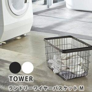 ランドリーワイヤーバスケット タワー M WH 3160 山崎実業 おしゃれ かわいい ランドリー バスケット かご 収納 洗濯物 洗濯入れ 乾燥機 持ち運び 取っ手 一人暮らし ひとり 一人 二人暮らし