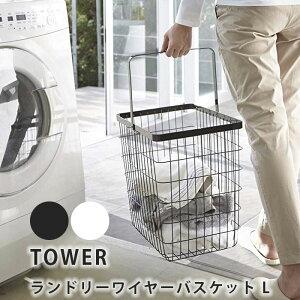 ランドリーワイヤーバスケット タワー L WH 3162 山崎実業 おしゃれ かわいい ランドリー バスケット かご 収納 洗濯物 洗濯入れ 乾燥機 持ち運び 取っ手 一人暮らし ひとり 一人 二人暮らし