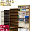 本棚 シンプル オシャレ 木製 A4 追加棚あり本棚に最適な本棚 SBR幅70.2cm奥行31cm高さ178cmCD DVD コミック 漫画(コ…