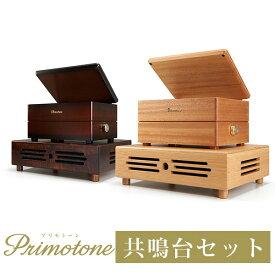 【送料無料】【共鳴台付き】Primotone (プリモトーン) 高級 オルゴール 楽器 オーディオ 日本製 カフェ バー 出産祝い