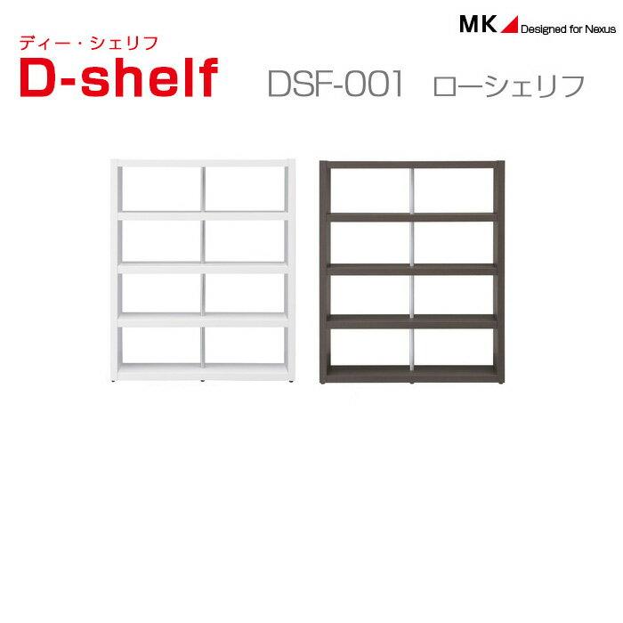 シェリフ 棚 オープンラック 幅130 D-SHELF d-シェリフ MKマエダ リビング ブランド 送料無料