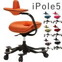 iPole5 チェア 集中力向上のための学習チェア OAチェア いす 送料無料 お洒落 椅子 イス チェアー オシャレ おしゃれ …
