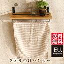 TAO(タオ)タオル掛けハンガー 【小物も置ける飾り棚付き】おしゃれ雑貨 送料無料