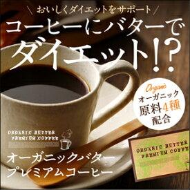 ダイエットコーヒー オマケ付き 完全無欠コーヒー バターコーヒー ダイエット飲料 シリコンバレー式【オーガニックバタープレミアムコーヒー】人気のバターコーヒーでおいしくダイエットサポート!!防弾コーヒー※発送は一週間ほどを予定しております