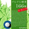 【野草酵素166】&【センナ】のW効果により食べたものをそのまま排出!!【デルデル酵素166+センナ】