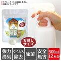 日本製除菌スプレーマスクと併用抗菌除菌グッズウイルス予防サイズ大人手作り方あり【エココナα(アルファ)お試し用サイズ60g】