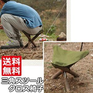 送料無料 awesome スツール 三脚 椅子 いす 折り たたみ 木 布 製 ブッシュクラフト キャンプ アウトドア 無骨 軽量 緊急 口コミ 1位 キャンプ コンパクト アウトドア 椅子 持ち運び簡単 携帯【