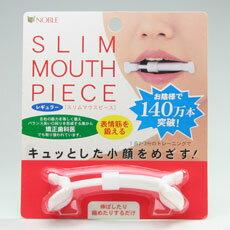 【送料無料】ポイント消化 500 小顔 ほうれい線 器具 商品 スリム 効果 購入 クチコミ グッズ ダイエット スリムマウスピース 美容器具 美顔 美魔女