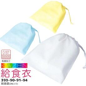 給食袋(2枚入り)393-90-91-94 給食衣 制菌 O-157 男女兼用 キッズ 児童用 学童用 子供用 小学生 小学校 KAZEN