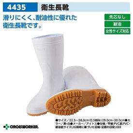 アイトス 衛生長靴 4435 Aitoz 厨房 白長靴 食品工場 キッチン