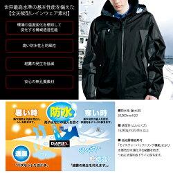【Aitoz】【アイトス】AZ-56301全天候型ジャケット脅威の「環境適応機能素材」DiAPLEXディアプレックス【レインウェア・合羽】【耐水圧25000mm透湿性16000g】