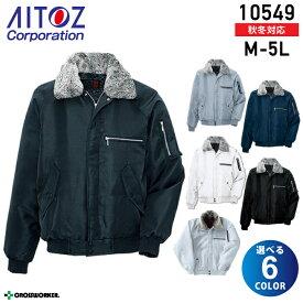アイトス 裏ボア防寒ブルゾン 10549 Aitoz ジャケット 防寒着 作業服