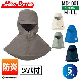 防炎溶接帽(ツバ付き)MD1001 帽子【MaxDyna/防炎グッズ】作業着 作業服