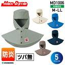 防炎溶接帽(ツバ無)MD1006 帽子【MaxDyna/防炎グッズ】作業着 作業服