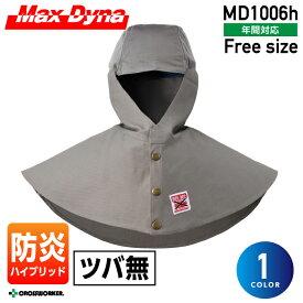 防炎ハイブリッド溶接帽 MD1006h 帽子【MaxDyna/防炎グッズ】作業着 作業服