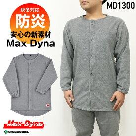 防炎フリース 長袖インナーシャツ MD1300【MaxDyna/防炎グッズ】作業着 作業服