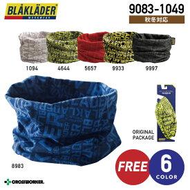 ブラックラダー ネックウォーマー 9083-1049 ビッグボーン商事 BLACKLADER 防寒 作業服 作業着【秋冬 年間】