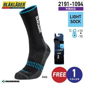 【返品交換不可】 ライトソックス 2191-1094【ビッグボーン商事/BLACKLADER(ブラックラダー) 】【BLAKLADER】【作業服/作業着】【秋冬 年間】