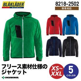 ブラックラダー パイルジャケット フリース 8218-2502 ビッグボーン商事 BLAKLADER ジャンパー 防寒 作業服 作業着【秋冬 年間】