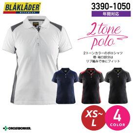 ブラックラダー レディース 半袖ポロシャツ 3390-1050 ビッグボーン商事 BLACKLADER 女性用 作業服 作業着 制服 ユニフォーム