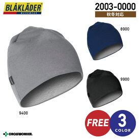 ブラックラダー ビーニー 帽子 キャップ 2003-0000 ビッグボーン商事 BLACKLADER 作業服 作業着【秋冬 年間】