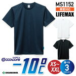 【ボンマックス】【LIFEMAX】MS11524.6オンスTシャツ作業着作業服ユニセックス対応